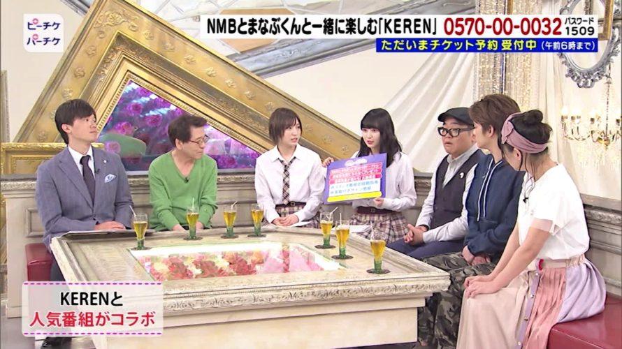 ピーチケパーチケ・太田夢莉/堀詩音