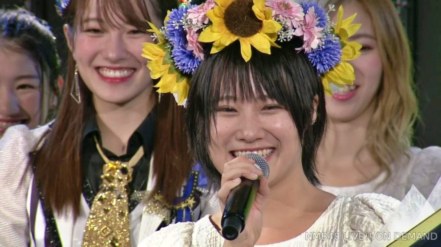 【NMB48】城恵理子卒業公演まとめ。共に頑張っていきましょう【メッセージ全文有】