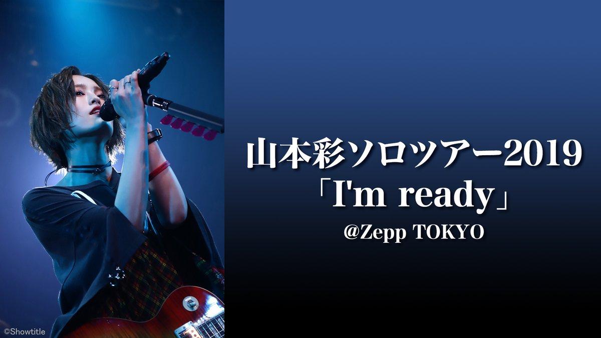 【山本彩】5月14日「I'm ready」ツアー・Zepp Tokyo公演、大阪チャンネルで生配信。