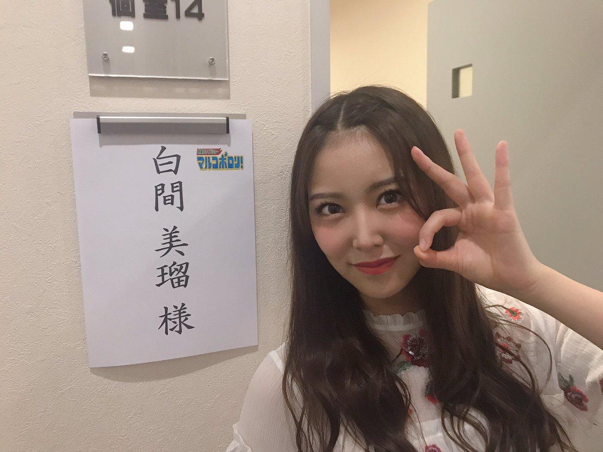 【白間美瑠】みるるんがカンテレ「マルコポロリ!」の収録に参加。6月9日放送