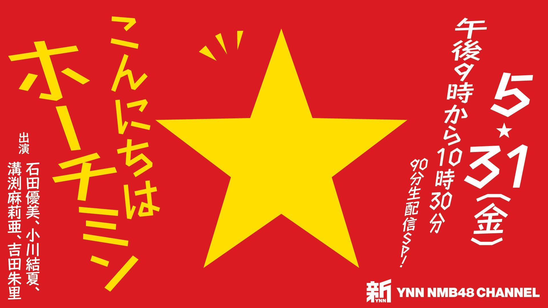 【NMB48】 石田優美、小川結夏、溝渕麻莉亜、吉田朱里出演「こんにちはホーチミン」が5/31に新YNNで生配信。