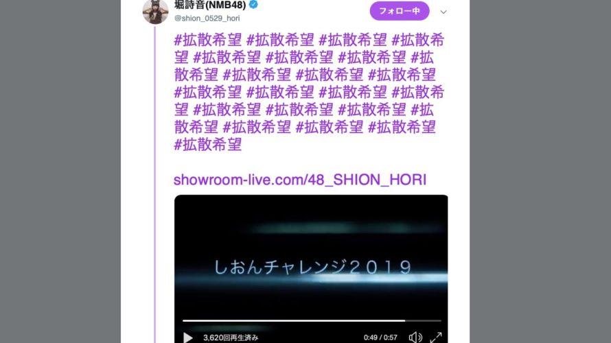 【堀詩音】3度目のSHOWROOM企画・しおんチャレンジ2019開催決定!