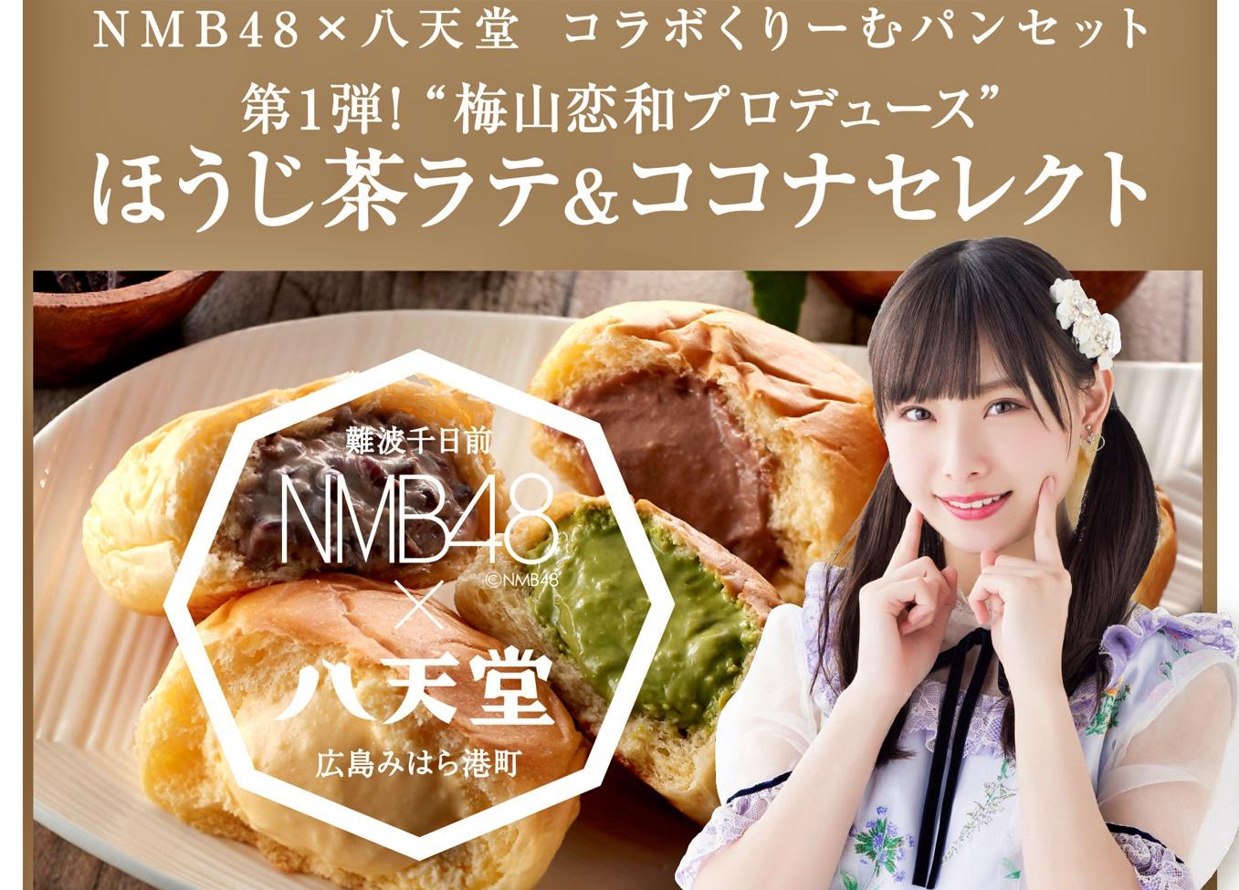 【NMB48】5/11「床の間正座娘」全国握手会で「NMB48×八天堂 コラボくりーむパンセット」が販売