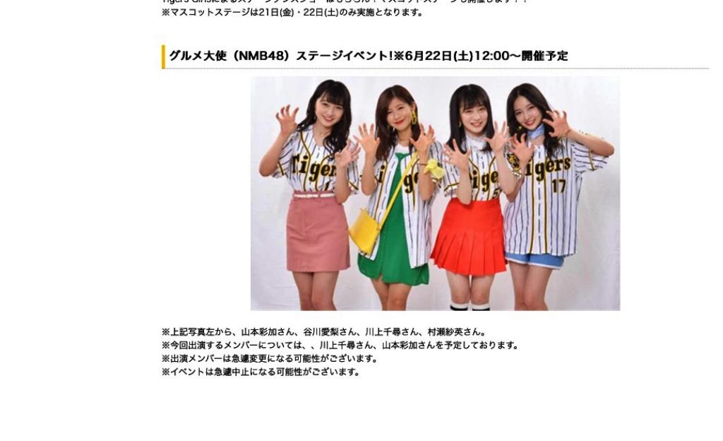 【川上千尋/山本彩加】6月22日の「甲子園 肉祭」のステージイベントにちっひー・あーやんが出演