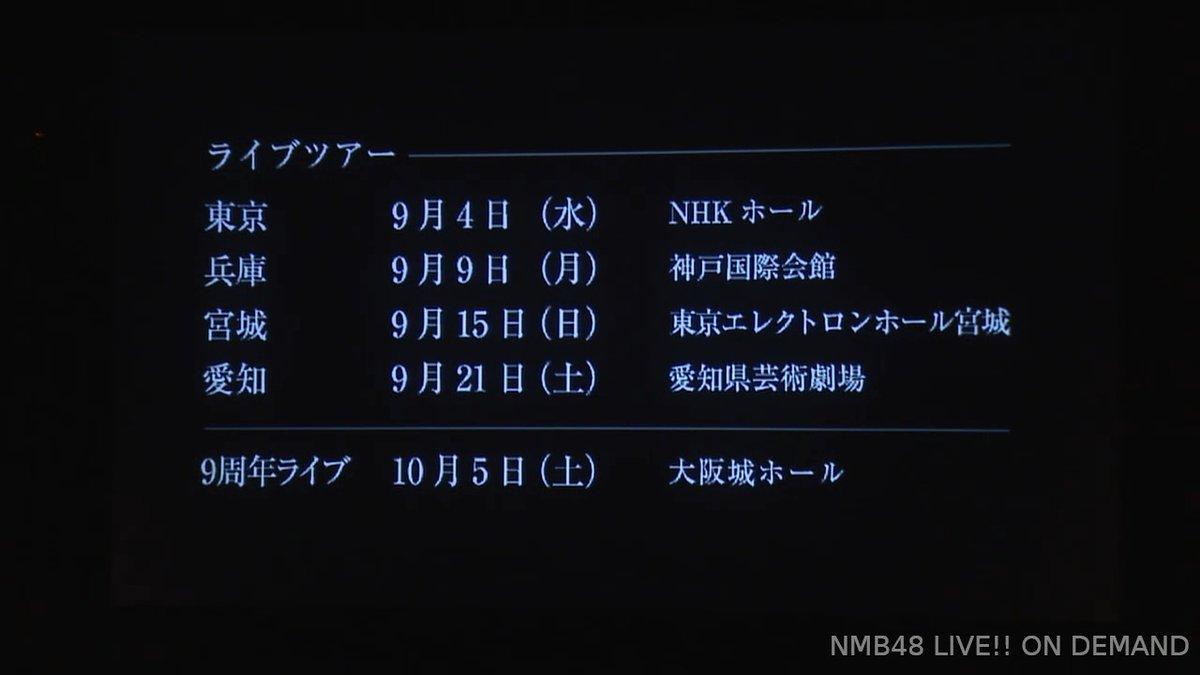 【NMB48】9月に全4ヶ所のライブツアーと10月に大阪城ホールでの9周年ライブの開催が発表