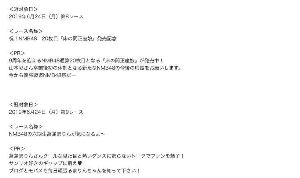 【NMB48】6月24日・25日のボートレース浜名湖のレース名称がNMBで埋め尽くされる