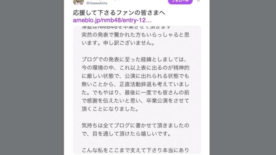 【大澤藍】あいちゃが公式ブログとツイッターでNMB48卒業を発表