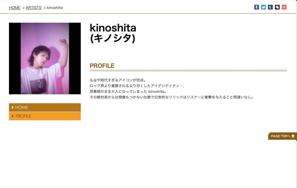 【木下百花】百花が「kinoshita」として『わたしのはなし』をリリース