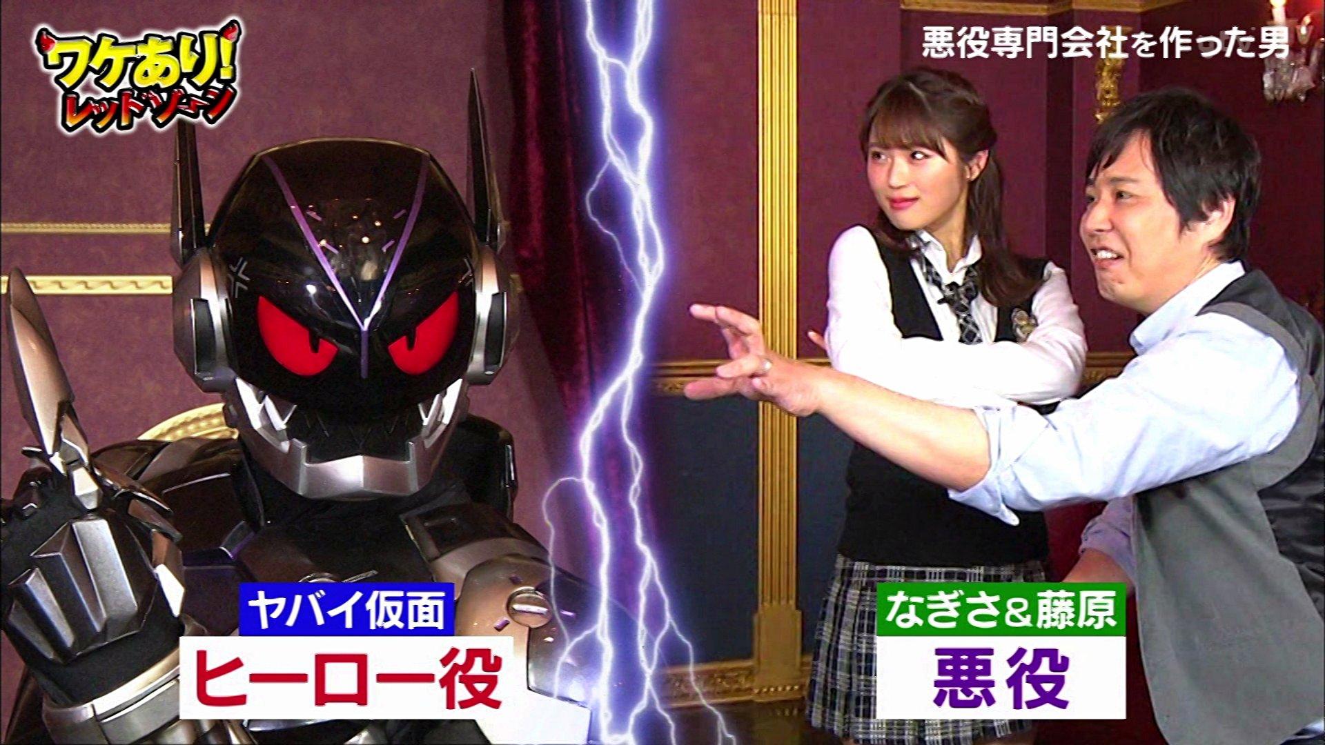 【渋谷凪咲】なぎさ出演6/1「ワケあり!レッドゾーン」の画像。株式会社「悪の秘密結社」さんが登場