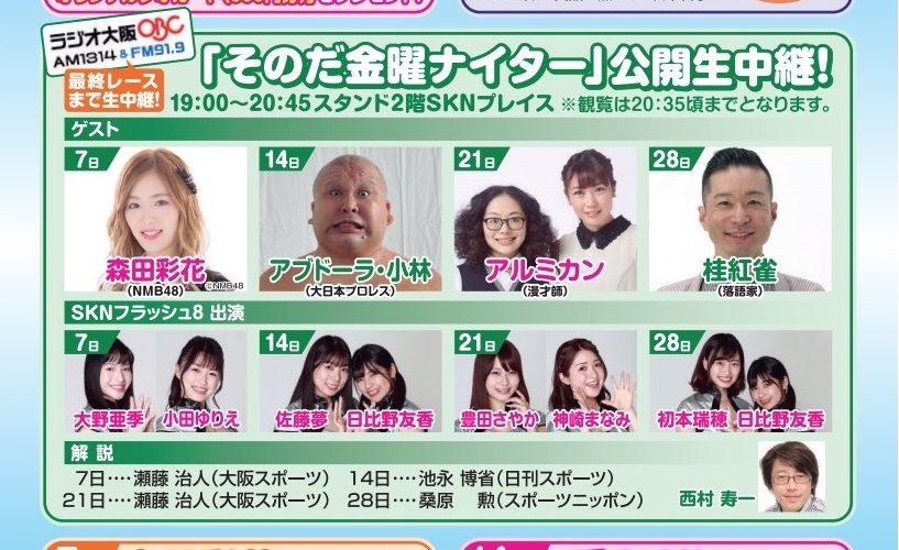 【森田彩花】あやてぃん参加の6月7日園田競馬場トークイベントの概要。