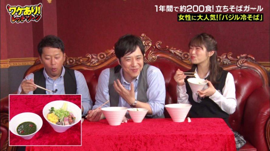 【渋谷凪咲】なぎさ出演6/8放送「ワケあり!レッドゾーン」の画像。立ち食いそば。