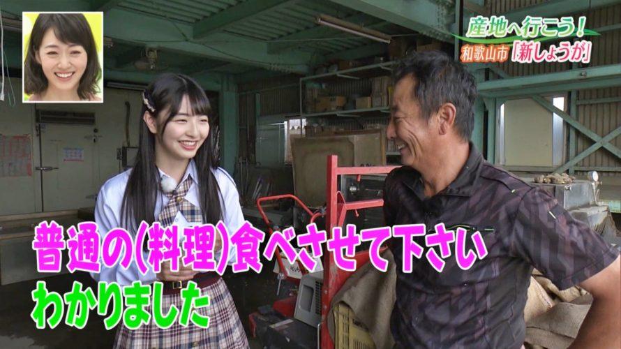 【大田莉央奈】りいちゃん出演「ぐるっと関西おひるまえ」の画像。しょうがの産地へ。