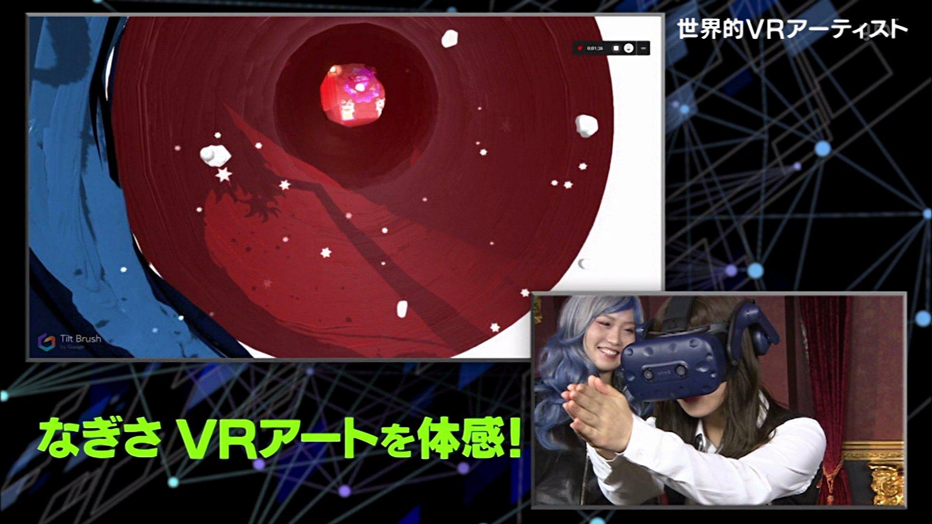 【渋谷凪咲】なぎさ出演6/15「ワケあり!レッドゾーン」の画像。世界初のVRアーティストが登場