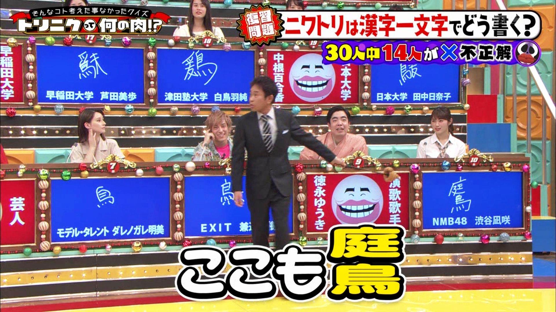 【渋谷凪咲/山田菜々】なぎさ出演6月18日「トリニクって何の肉!?」の画像。庭鳥🐔