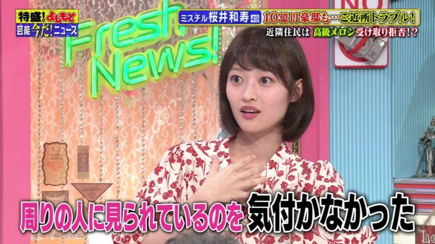 【三秋里歩】りぽぽ出演6月29日放送「特盛!よしもと」の画像。