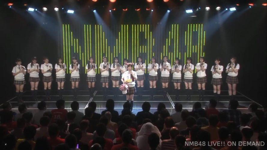 【NMB48】2019.6.30「夢は逃げない公演」大澤藍卒業公演まとめ。