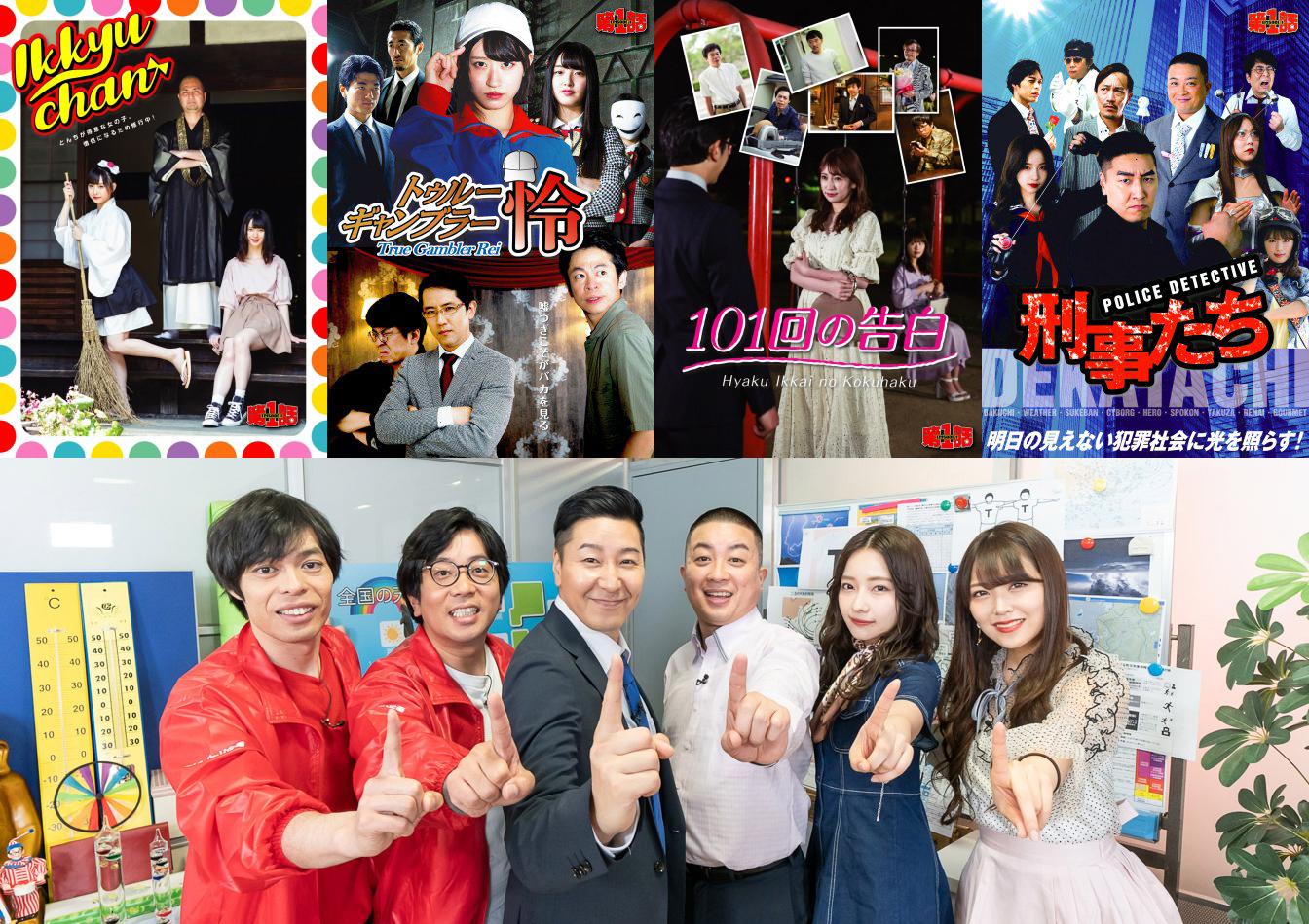 【NMB48】ABCテレビ「第1話」のインタビュー記事と#9〜#12の情報が公開。