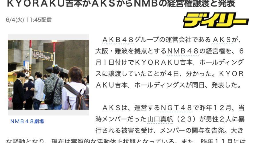 【NMB48】株式会社AKSがNMB48の経営権をKYORAKU吉本へ譲渡と報道