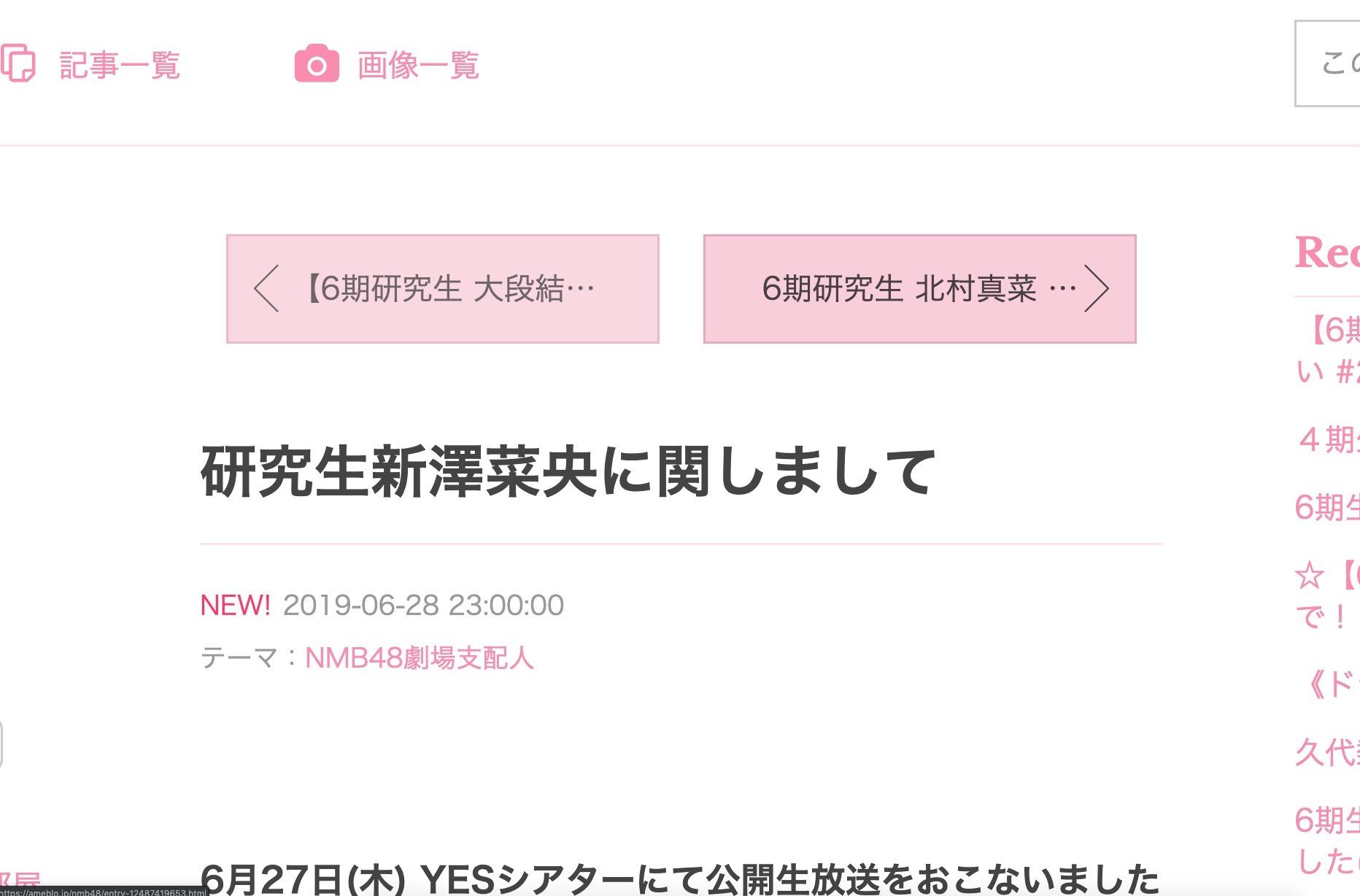 【新澤菜央】しんしんがケガの回復のために活動を制限。