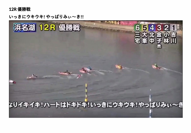 【NMB48】6月24日〜25日のボートレース浜名湖・NMBメンバー冠レースの紹介動画