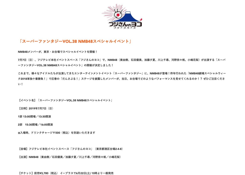 【NMB48】7月7日「フジさんのヨコ」でだんさぶる!メンバーが「スーパーファンタジーVOL.38 NMB48スペシャルイベント」に出演
