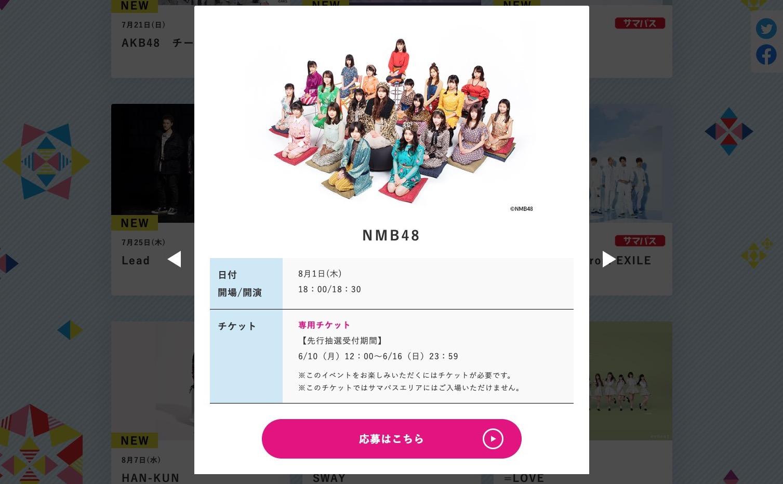 【NMB48】テレビ朝日 六本木ヒルズ夏祭り SUMMER STATIONの8月1日にNMB48が出演決定