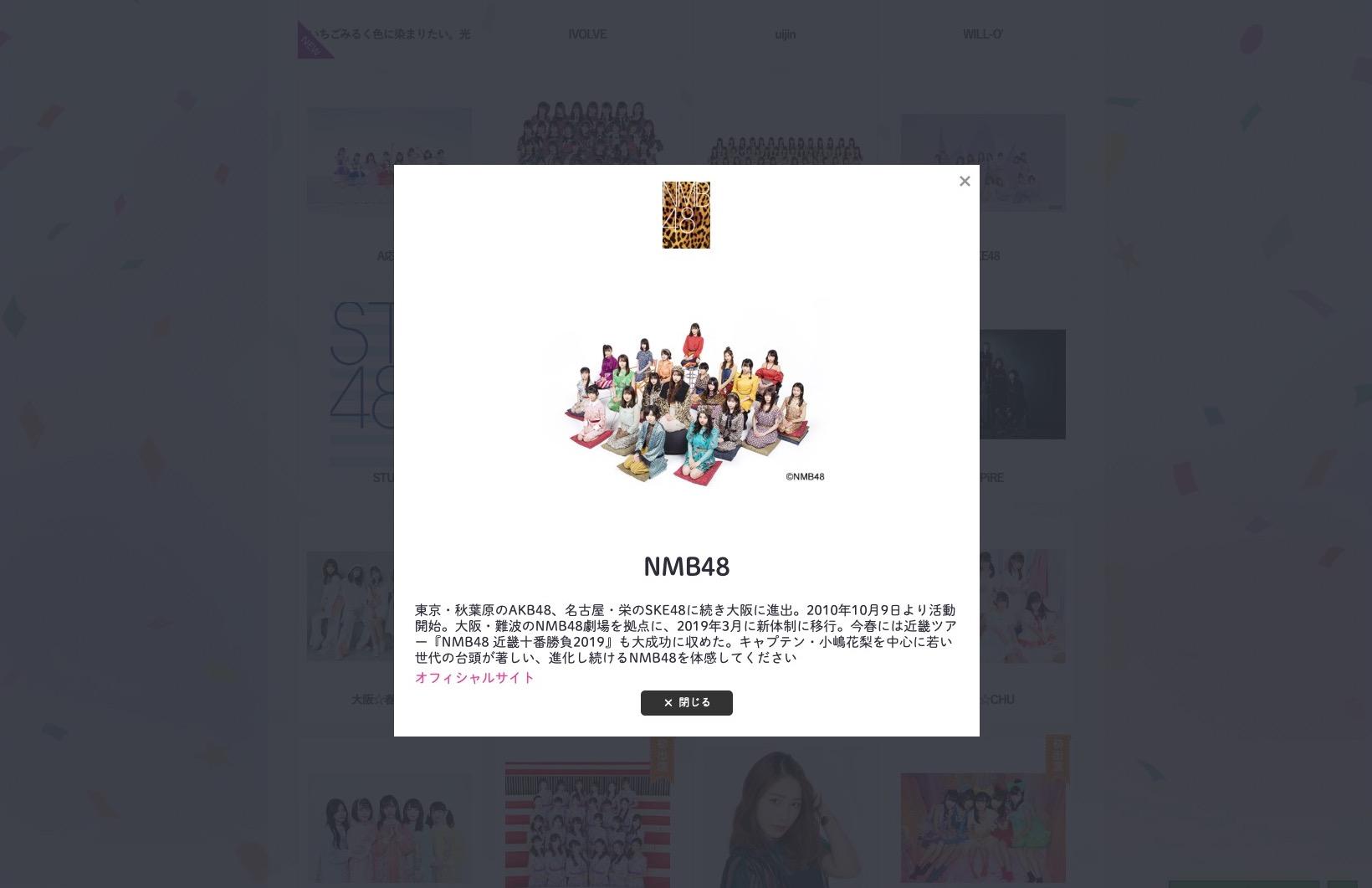 【NMB48】TOKYO IDOL FESTIVAL 2019にNMB48の出演が決定。