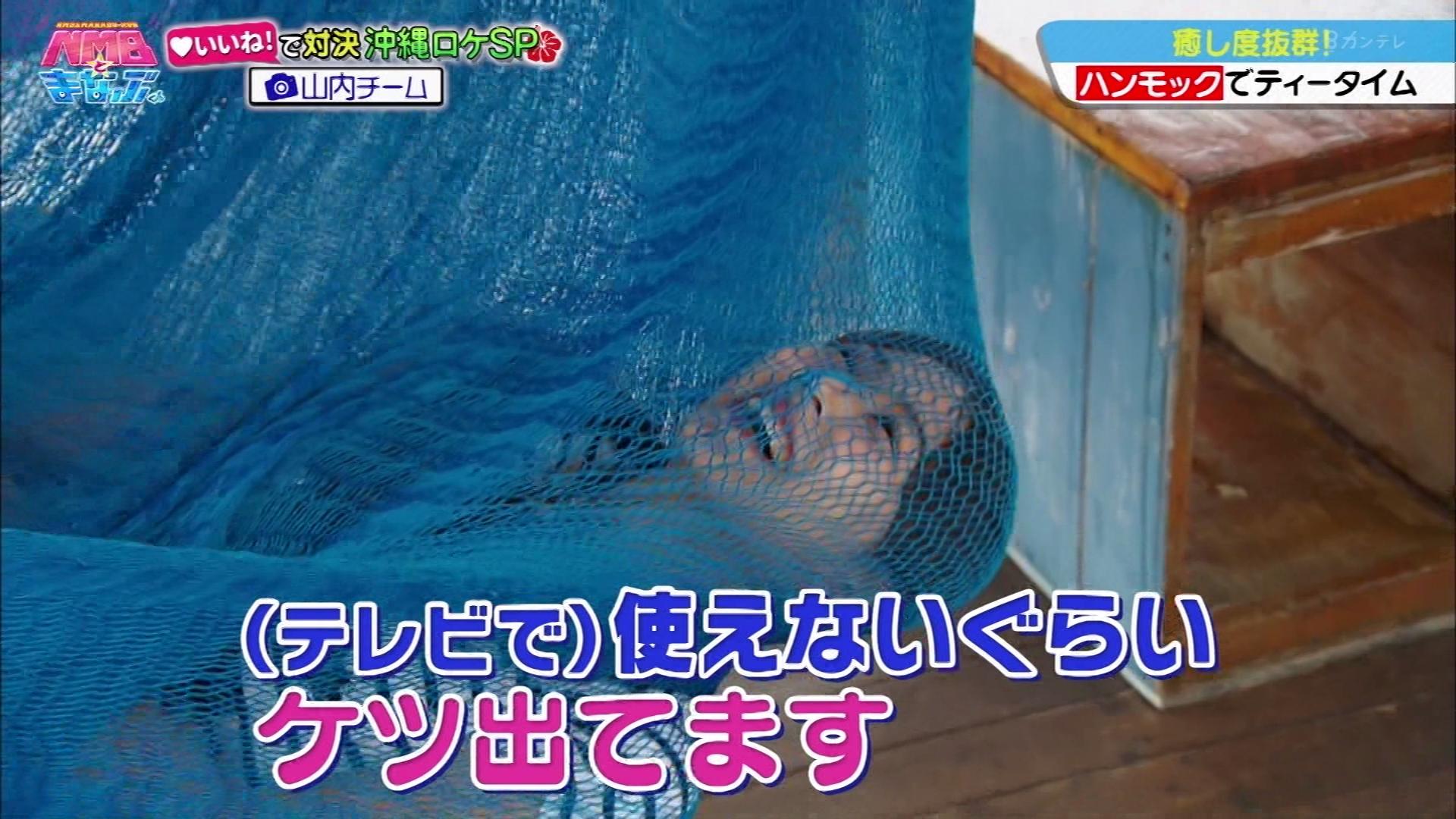 【NMB48】5/31放送 NMBとまなぶくん♯310の画像。沖縄課外授業SP3週目