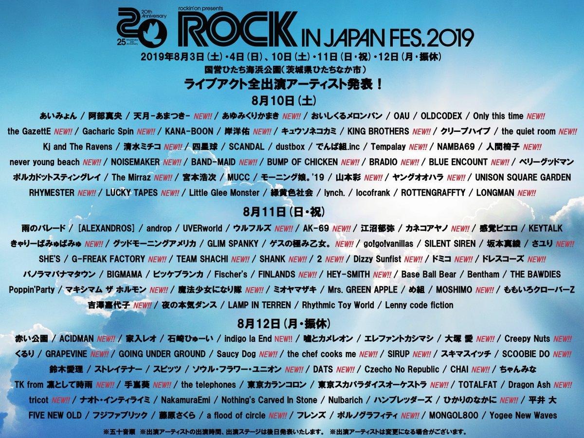 【山本彩】さや姉がROCK IN JAPAN FESTIVAL2019の8月10日に出演。