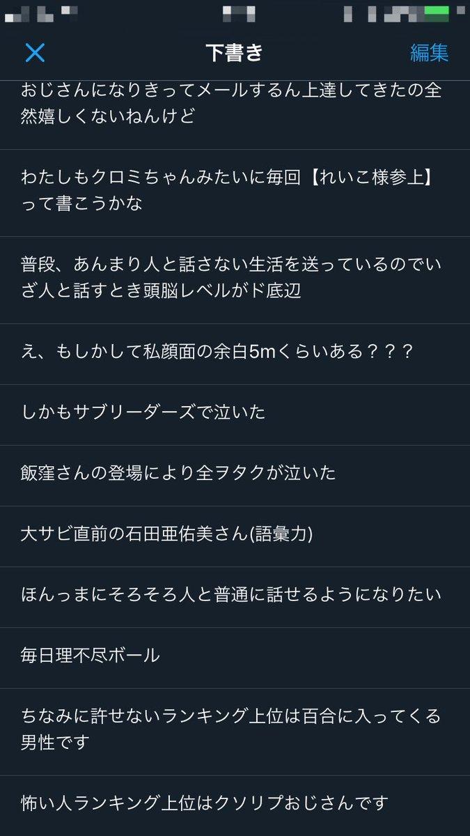 前田令子のツイート画像1