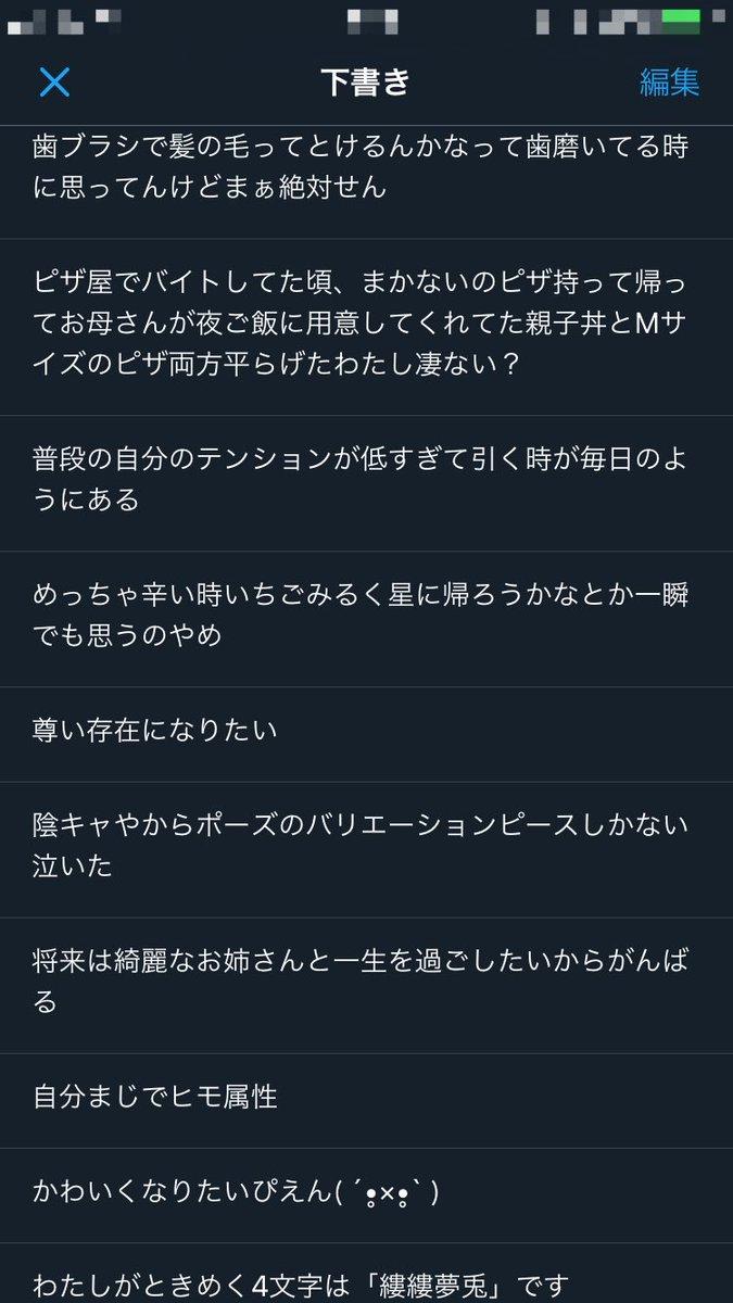 前田令子のツイート画像2