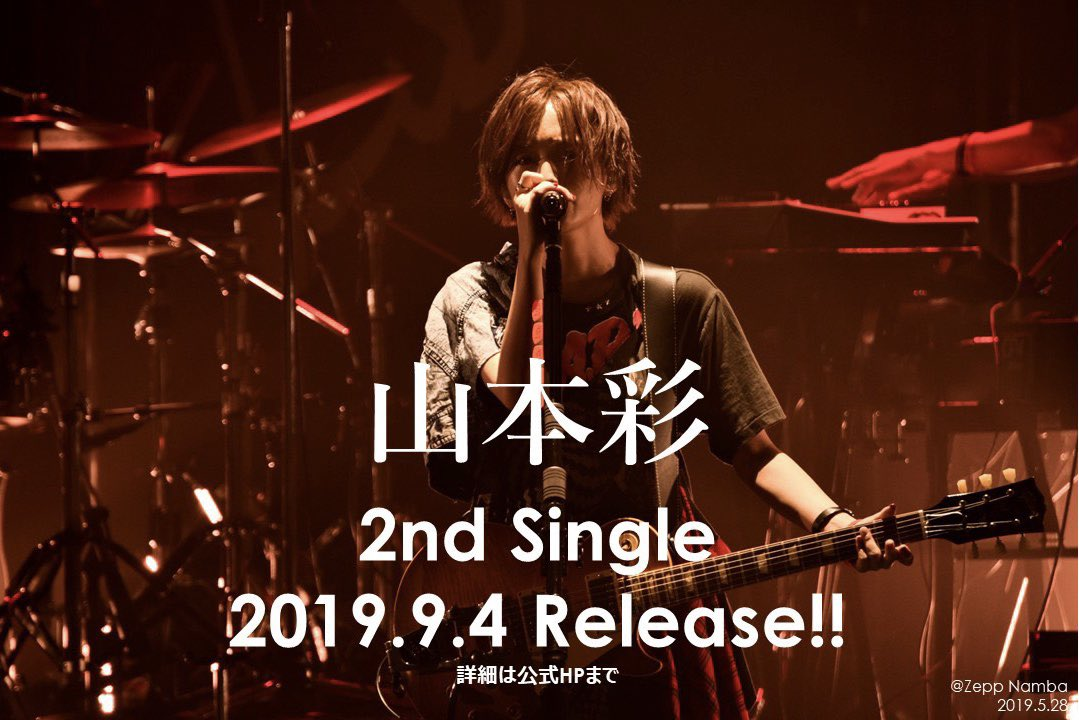 【山本彩】さや姉のセカンドシングルが9月4日に発売。
