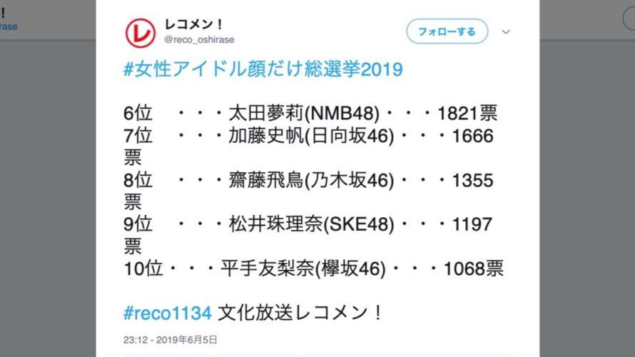 【太田夢莉】レコメン「女性アイドル顔だけ総選挙2019」でゆーりが6位にランクイン