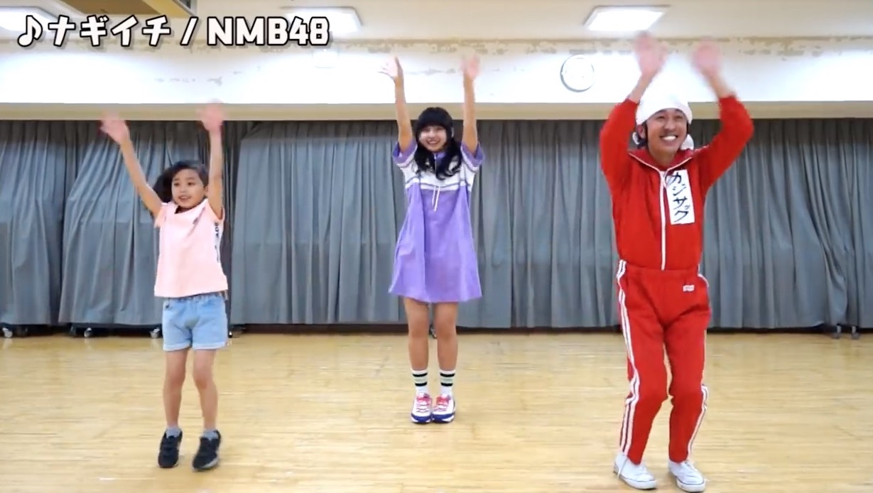 【NMB48】カジサックさん×りりりちゃん×かんちゃんの「ナギイチ」踊ってみた。