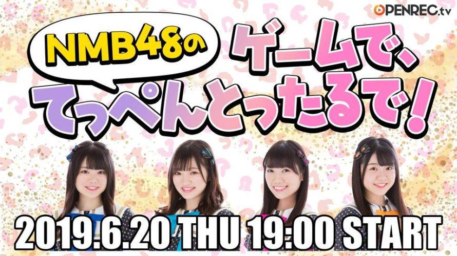 【小川結夏/小林莉奈/坂本夏海/貞野遥香】6/20 の「NMB48のゲームで、てっぺんとったるで!」は「マリオカート8デラックス」