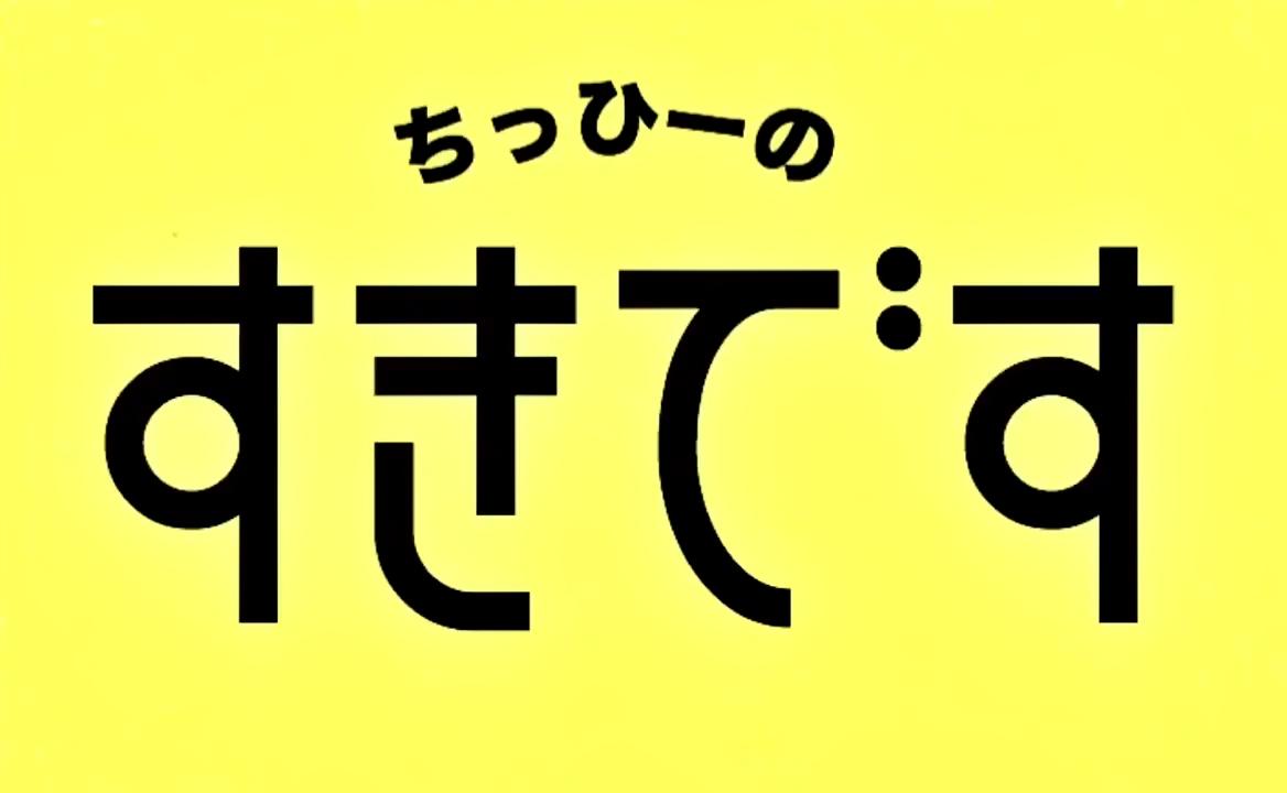 【川上千尋】ちっひーのすきです。【川上千尋中毒】