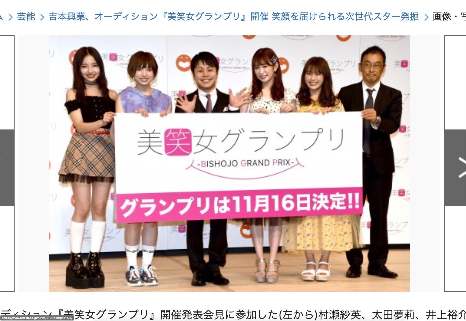 【NMB48】吉本興業主催「美笑女グランプリ」スペシャルサポーターにQueentet