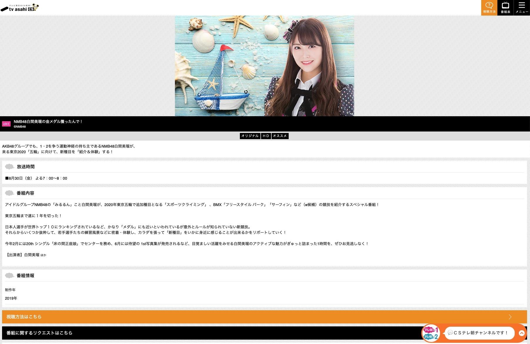 【白間美瑠】8月30日にテレ朝チャンネル1でみるるんの冠番組が放送