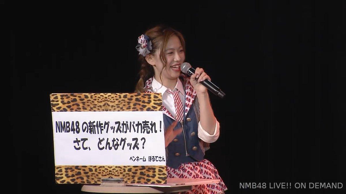 【NMB48】7/19「難波愛〜今、小嶋が思うこと〜」公演・なんば女学院お笑い部の大喜利、お題と回答