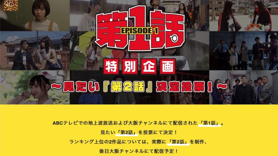 【NMB48】「第1話」特別企画《『第2話』決定投票 》が7/8より開始。7/16に生配信で結果発表