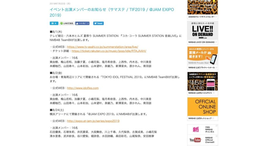 【NMB48】『サマステ / TIF2019 / @JAM EXIPO 2019』出演メンバー発表。しんしんが復帰。