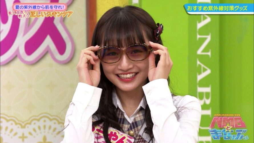 【NMB48】7月5日放送NMBとまなぶくん♯315の画像。美人女医のスキンケア講座