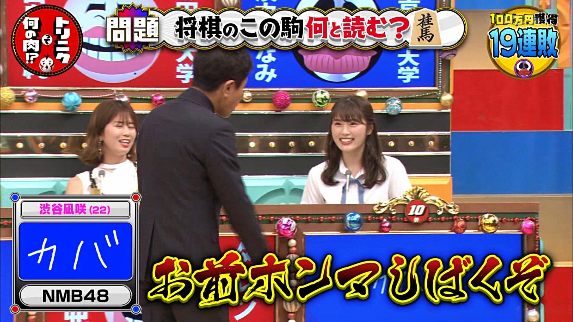 【渋谷凪咲/山田菜々】なぎさ出演7/9「トリニクって何の肉!?」3時間スペシャルの画像。