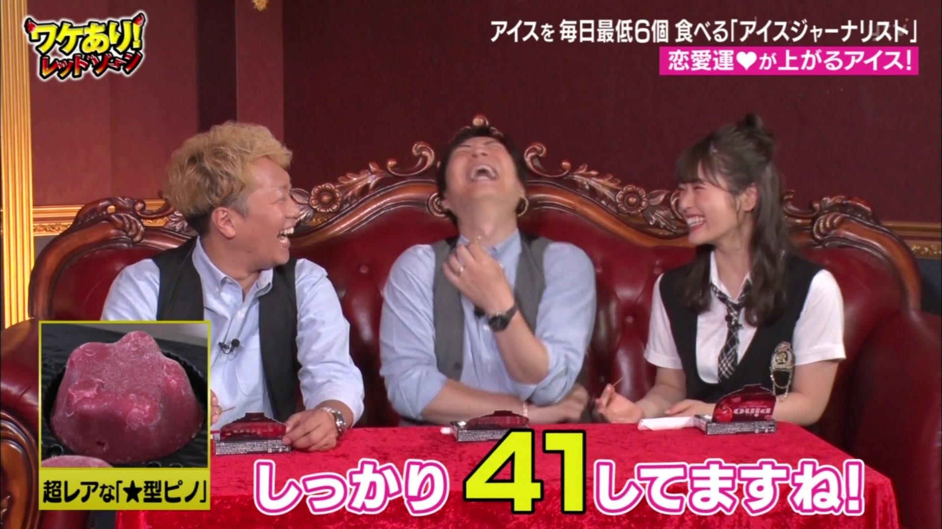 【渋谷凪咲】なぎさ出演7月13日「ワケあり!レッドゾーン」の画像。アイスゾーン1週目