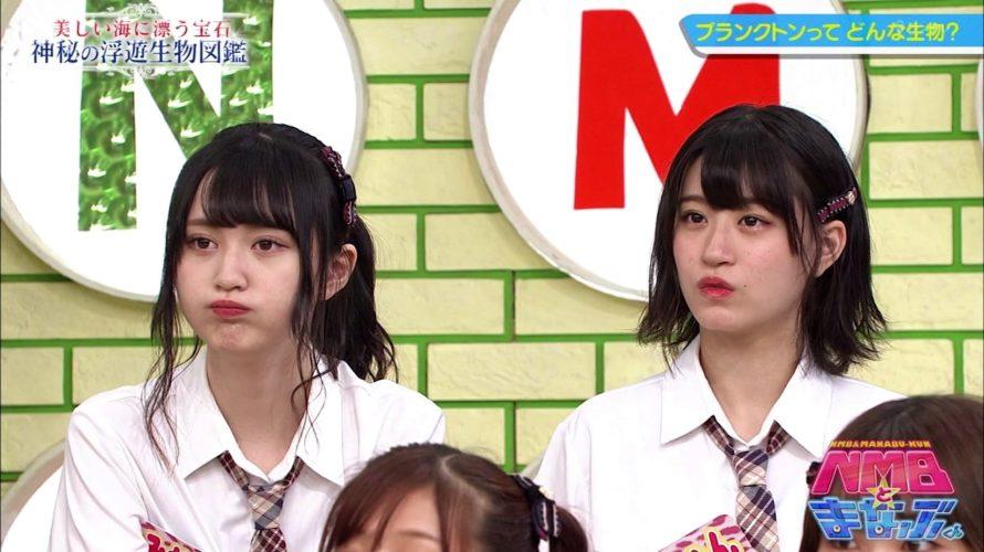 【NMB48】7月19日放送「NMBとまなぶくん」の画像。プランクトンを学ぶ。