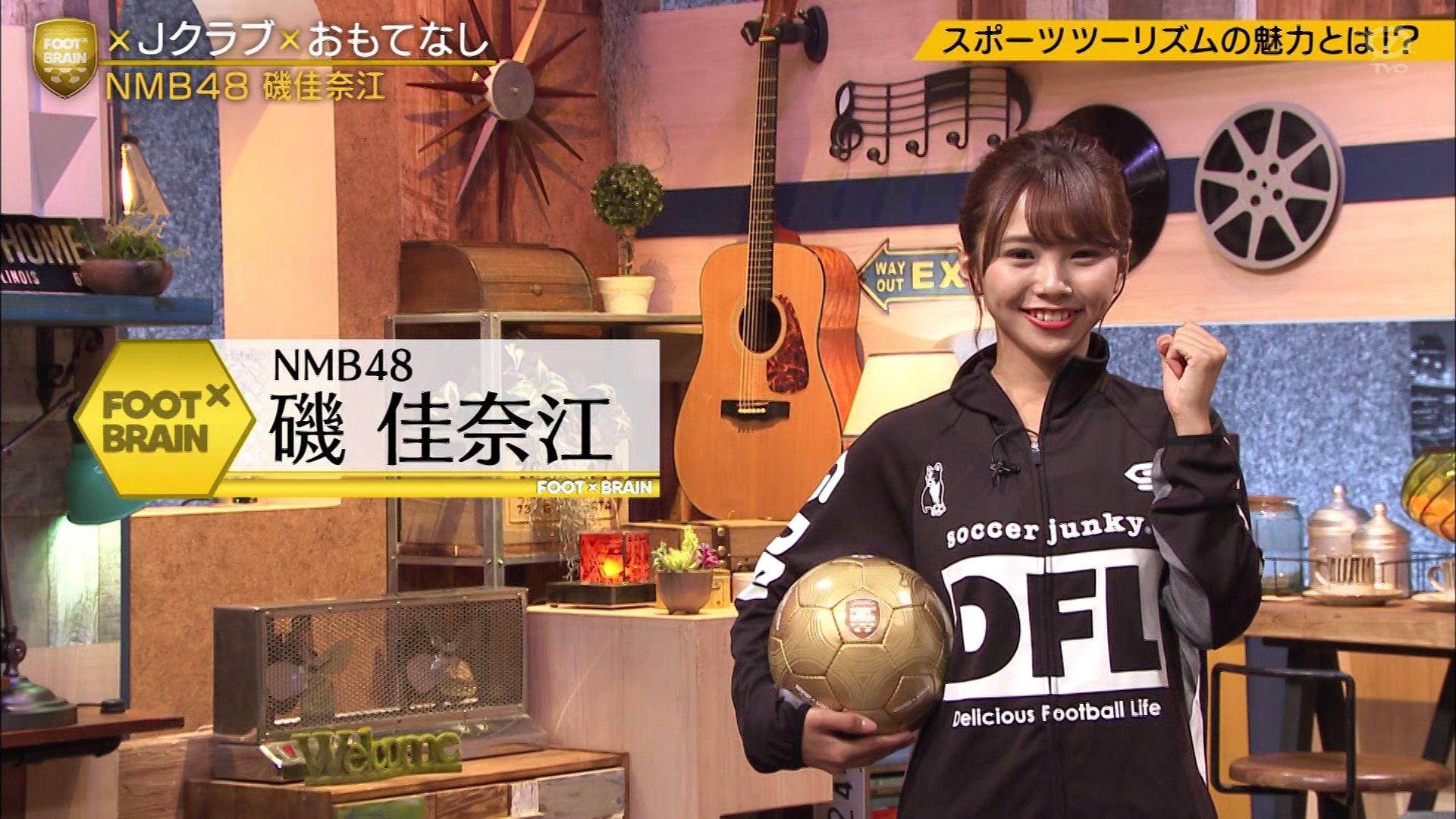 【磯佳奈江】いそちゃん出演「FOOT×BRAIN」の画像。スポーツツーリズムについて