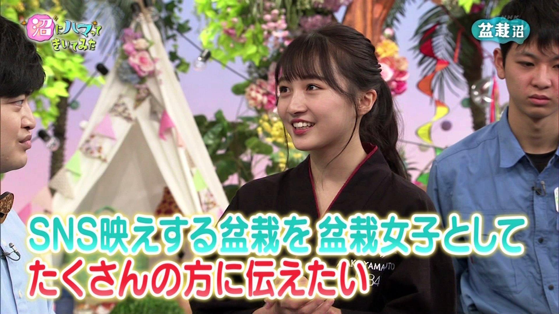 【山本彩加】あーやん出演7月31日「沼にハマってきいてみた・カワイイ!おいしい?盆栽なう」の画像。