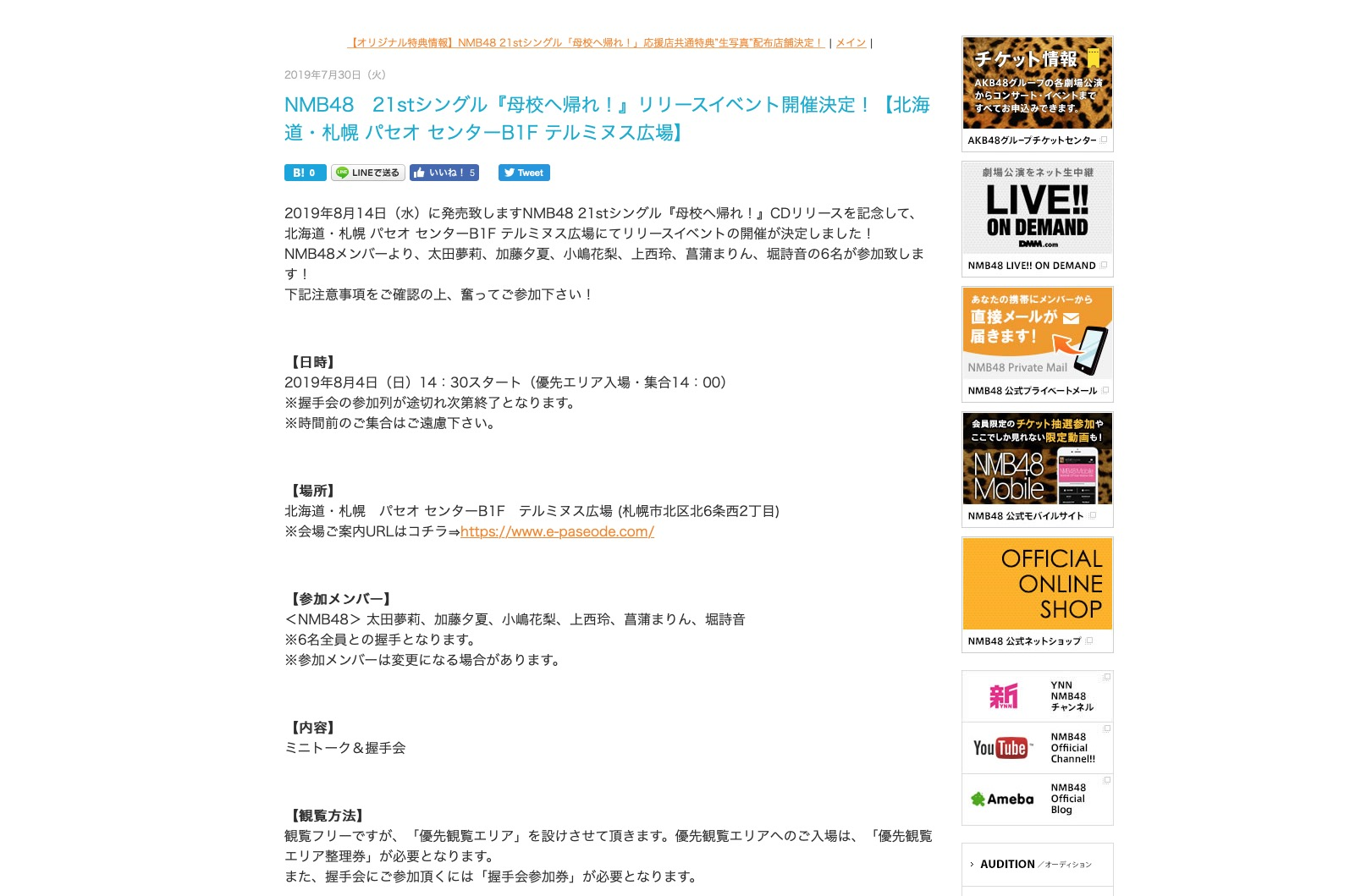 【太田夢莉/加藤夕夏/小嶋花梨/上西怜/菖蒲まりん/堀詩音】8月4日に札幌・パセオで「母校へ帰れ!」のリリースイベントが開催