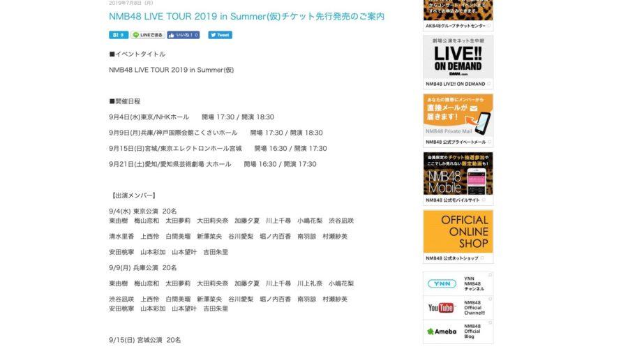 【NMB48】9月4日スタートの「NMB48 LIVE TOUR 2019 in Summer(仮)」出演メンバーが発表