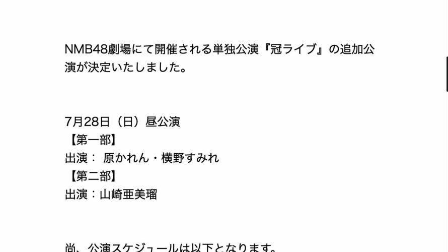 【NMB48】「冠ライブ」7月28日に昼・原かれん×横野すみれ、夜・山崎亜美瑠の公演が追加。